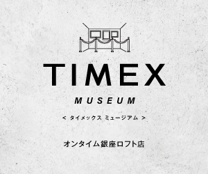 TIMEX MUSEUM <タイメックスミュージアム>