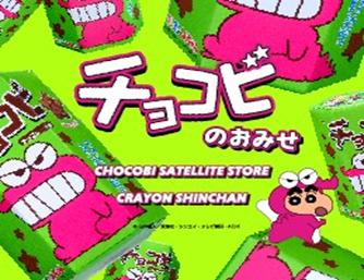 【予告】チョコビのおみせ POP UP STORE