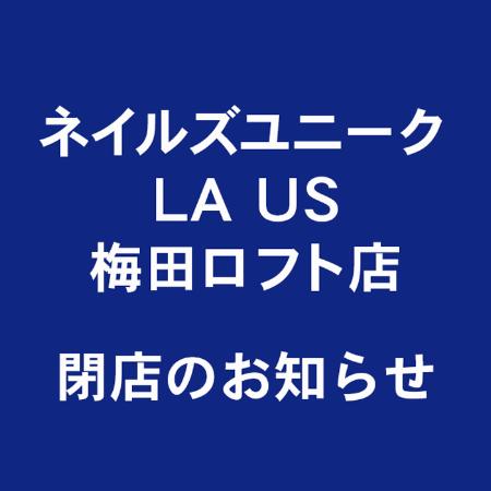 ネイルズユニークLAus 梅田ロフト店 閉店のお知らせ