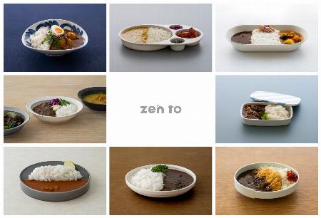 「zen to(ゼント)」のカレー皿