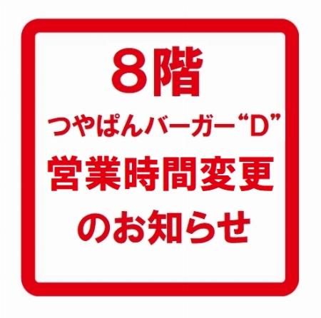 """8階つやぱんバーガー""""D"""" 営業時間変更のお知らせ"""