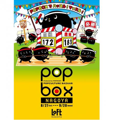 POP BOX NAGOYA