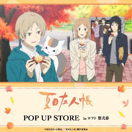 【予告】「夏目友人帳 POP UP STORE in 梅田ロフト 第弐幕」