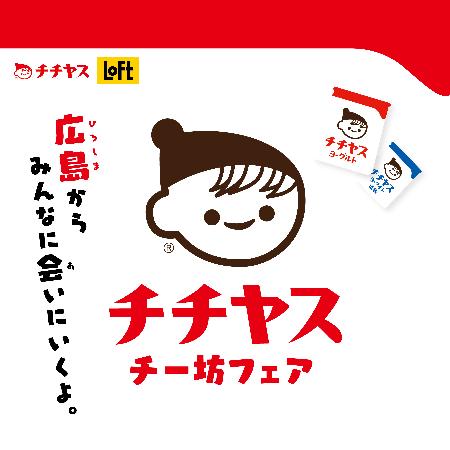 【予告】「チチヤス・チー坊フェア」開催
