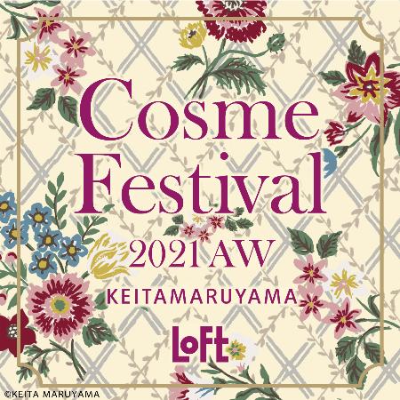 コスメフェスティバル2021AW