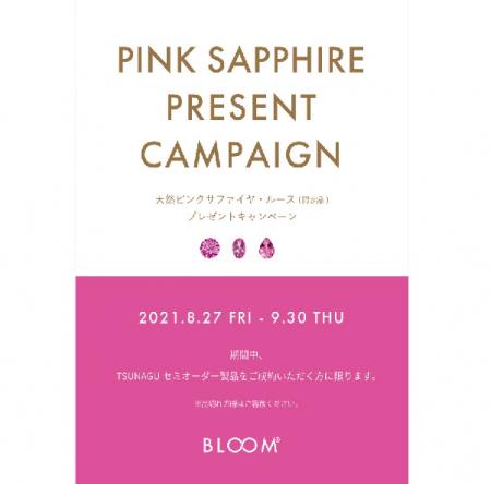ピンクサファイヤプレゼントキャンペーン