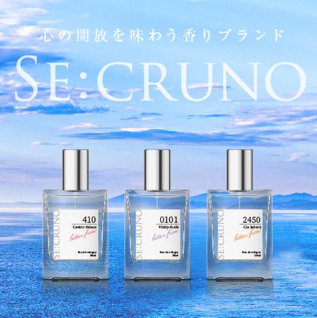 SE:CRUNO(シークルーノ)