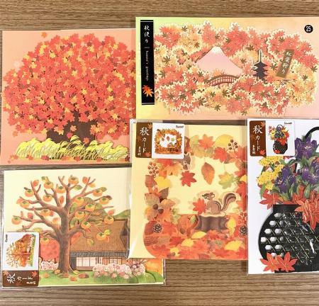 オータムカードで秋を楽しむ