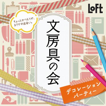 文房具の会~デコレーションパーティー~