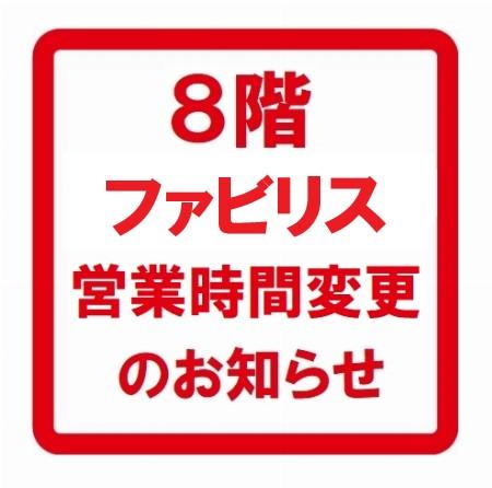 8階ファビリス営業時間変更のお知らせ