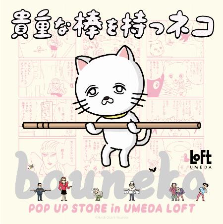 貴重な棒を持つネコPOP UP STORE in 梅田ロフト