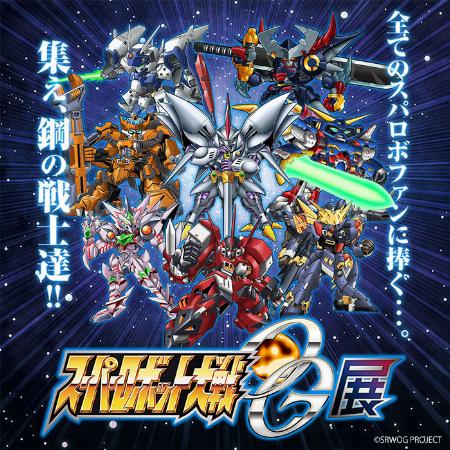 スーパーロボット大戦OG展 大阪