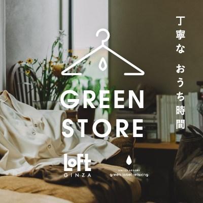 「GREEN STORE」開催