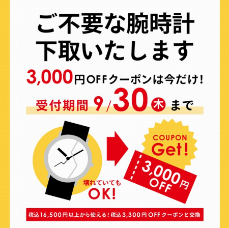 腕時計下取りキャンペーン