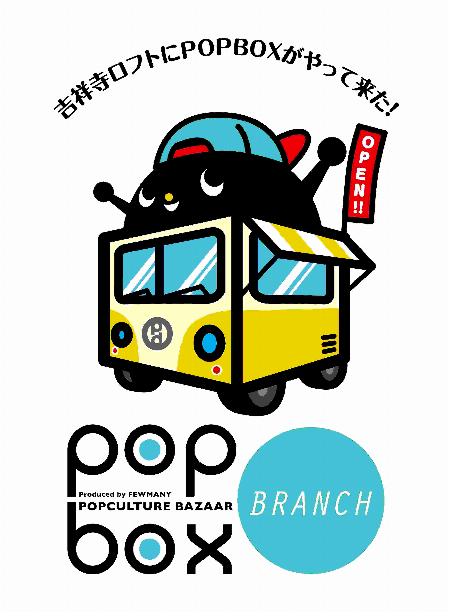 【予告】「POPBOX BRANCH」開催