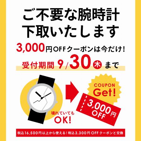 腕時計の下取りキャンペーン