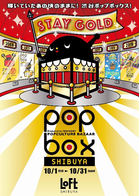 POPBOX「STAY GOLD」