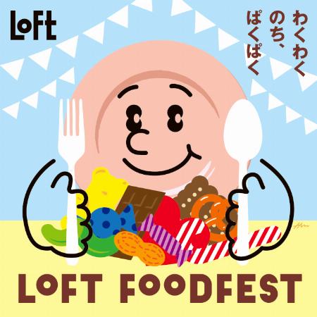 LOFT FOODFEST(ロフトフードフェス)