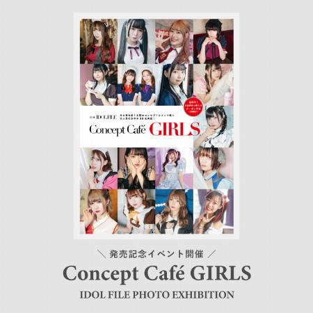 "【予告】IDOL FILE PHOTO EXHIBITION ""Concept Café GIRLS"""