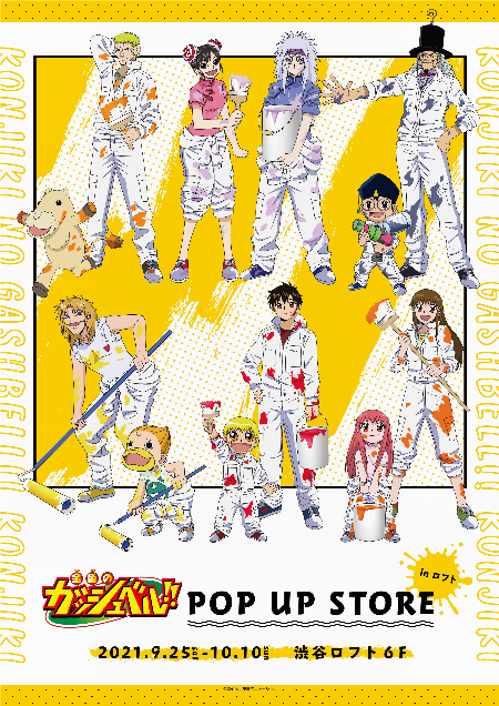 【予告】『金色のガッシュベル‼』POP UP STORE in 渋谷ロフト