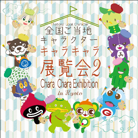 【予告】キャラキャラ展覧会2~in KYOTO