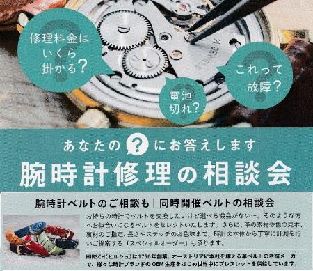 【予告】腕時計修理無料ご相談会開催!
