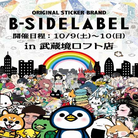 【予告】ビーサイドレーベル特別販売会