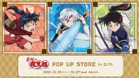 『半妖の夜叉姫』POP UP STORE in 渋谷ロフト