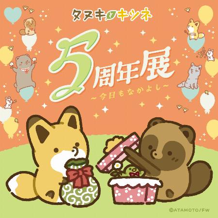 【予告】タヌキとキツネ5周年展~今日もなかよし~