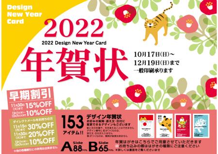 2022年 【寅年】 年賀状印刷受付中