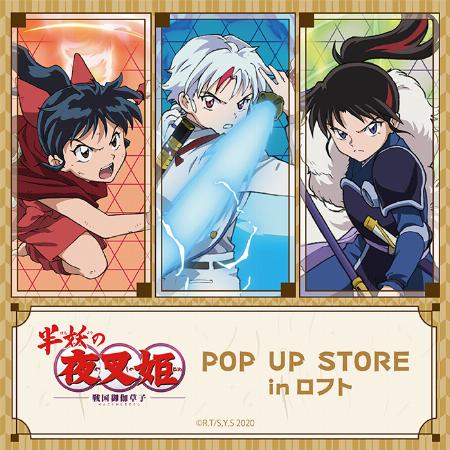 【予告】『半妖の夜叉姫』POP UP STORE in 梅田ロフト