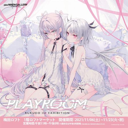 【予告】rurudo個展 「PLAYROOM」 in 梅田ロフト