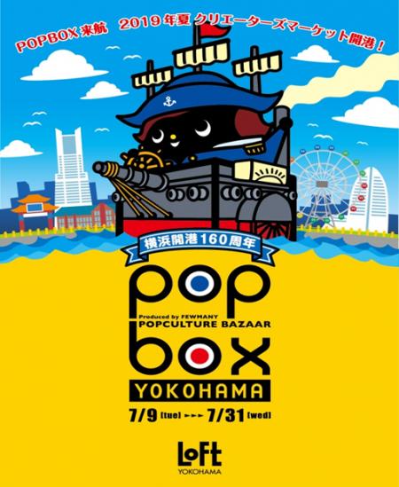 POPBOX 来航