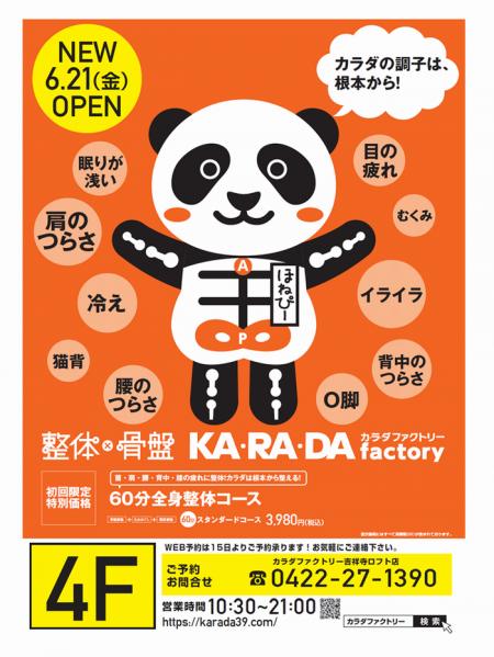 6/21(金)カラダファクトリー オープン!