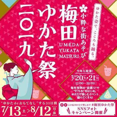 梅田ゆかた祭2019