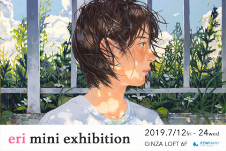 eri mini exhibition