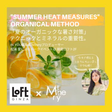 オーガニックな暑さ対策法を伝授