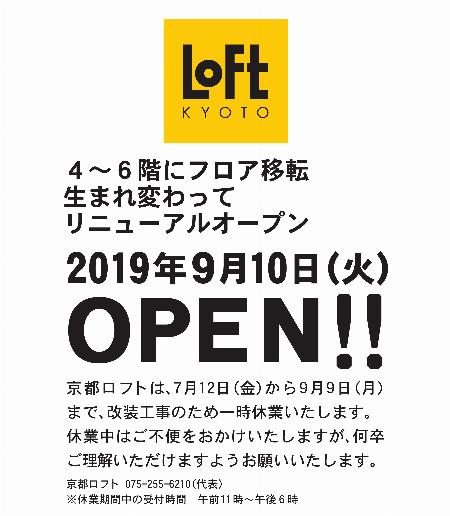 京都ロフト 一時休業のお知らせ