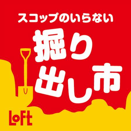 東京ソラマチに急げ「掘り出し市」開催中!