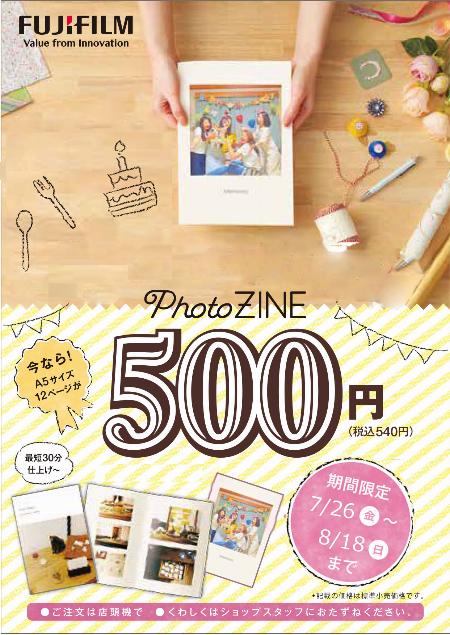 Photo ZINE 500円キャンペーン