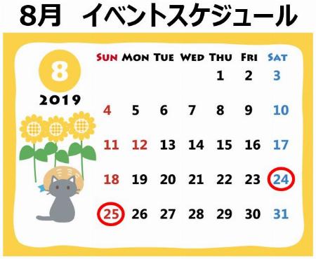 8月 イベントスケジュール@徳島ロフト