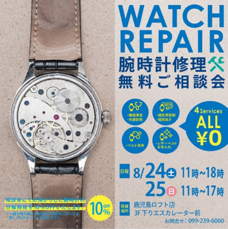 腕時計修理無料ご相談会