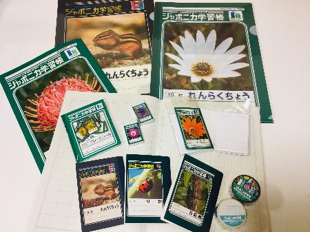 ジャポニカ学習帳50周年グッズ