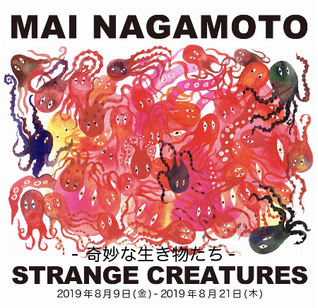 ナガモトマイ企画展「奇妙な生き物たち展」