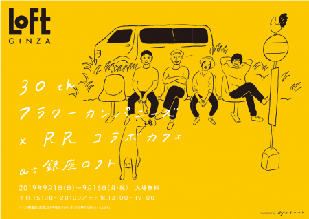 30th Flower Companyz × RR コラボカフェ