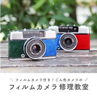 ごん色カメラのフィルムカメラ修理教室