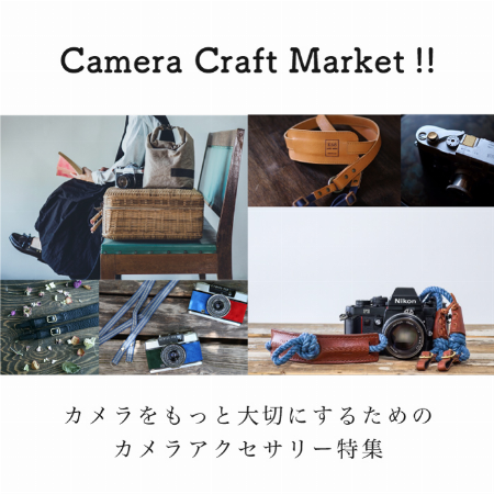 CAMERA CRAFT MARKET ‼