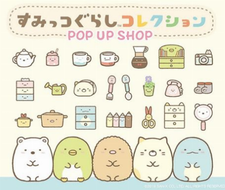 すみっコぐらしコレクション POPUPSHOP