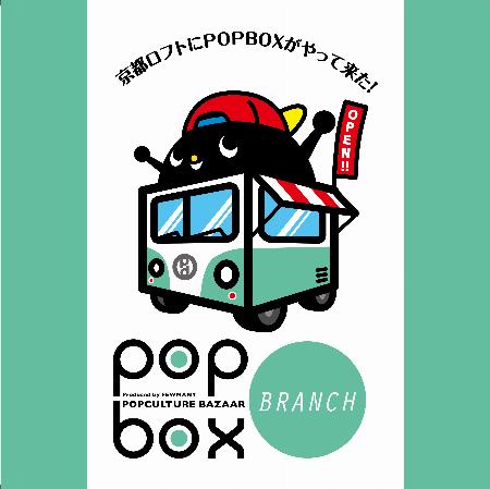 POPBOX BRANCH