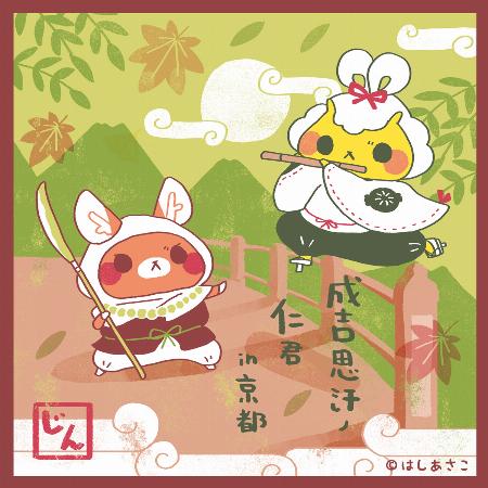ジンギスカンのジンくん2019 in 京都ロフト